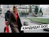 Кандидат.doc: Как Собчак готовилась к пресс-конференции Путина [14/12/17]