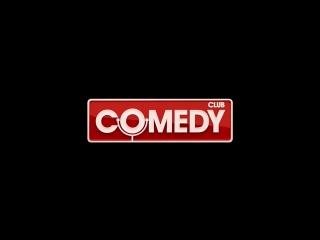 Выиграй билет на съемки Comedy Club