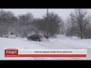 На Луганщині водії та пішоходи опинилися у сніговому полоні