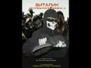 Виталик - истребитель зомби - 4 серия На страже HD 2017
