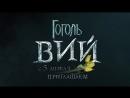 Gogol Viy PETROV 8 marta (Ludevig) 20 for TNT_H.264_1080p_8Mbit_Dein