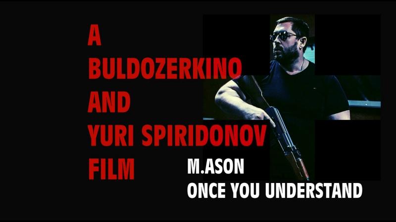 M.ASON Когда-то Ты поймёшь Film/Made by BULDOZERKINO YURI SPIRIDONOV KOL RECORDS(FRANCE) © 2013