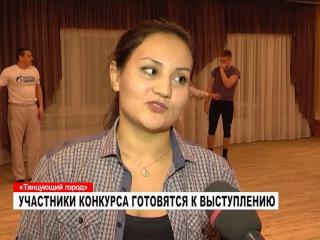 Участники конкурса «Танцующий город» готовятся к выступлению