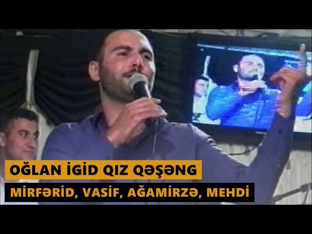 OĞLAN İGİD QIZ QƏŞƏNG Mirferid Zireli Vasif Azimov Mehdi Masalli Agamirze Meyxana 2016