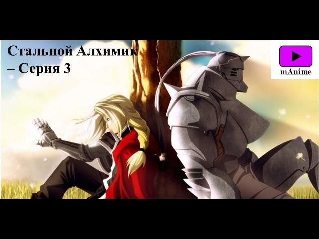 Стальной алхимик - Серия 3 (русская озвучка)