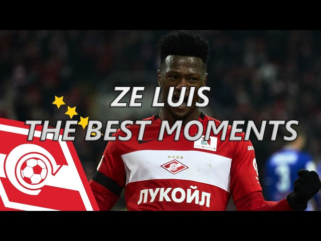 ZE LUIS | THE BEST MOMENTS | SPARTAK-MOSCOW