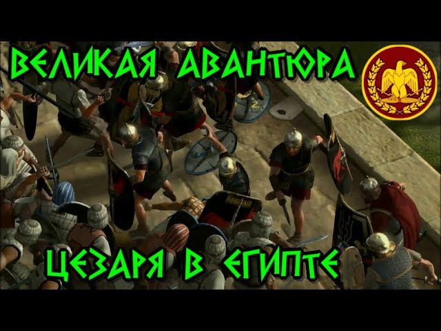 Военная кампания Цезаря в Египте. Александрийская авантюра- на грани гибели.