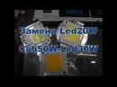 Cob 50W 1 5A или Led 30W 900mA замена светодиода 20W 600mA в прожекторе