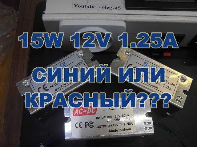 15W 12V 1 25A импульсный БП, какая разница красный или синий