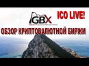 Обзор Gibraltar Blockchain Exchange. Децентрализованная криптобиржа GBX!