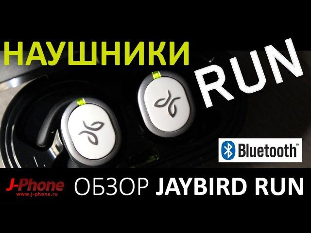 ВОДОНЕПРОНИЦАЕМЫЕ JAYBIRD RUN: Первые впечатления