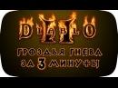 Весь Diablo II Гроздья гнева за 3 МИНУТЫ