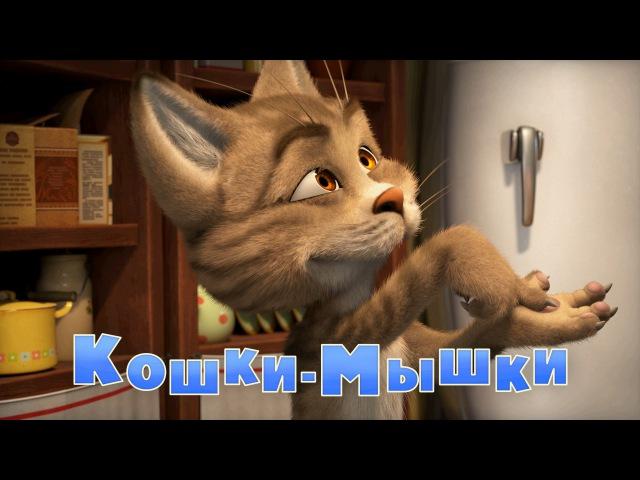 Маша и Медведь • Серия 58- Кошки-мышки