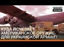 Куда исчезает американское оружие для украинской армии Донбасc Реалии