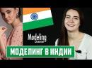 Индия. Моделинг в Дели MODELING Channel TYPICAL MODELING