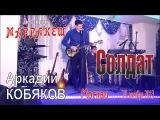 Аркадий КОБЯКОВ - Солдат /Я ухожу.../ (эксклюзив под гитару)