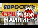Евросеть занимается майнингом. Как заблокировать сайты с майнингом криптовалюты в браузере