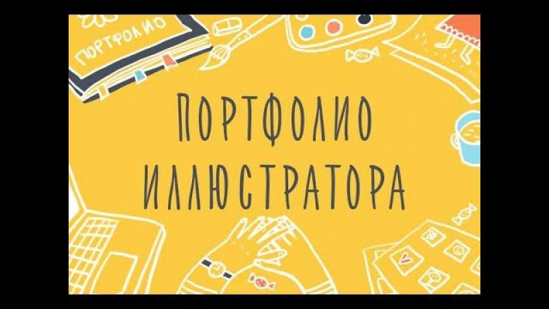 Видео-семинар: Портфолио Иллюстратора. Как показать свой талант