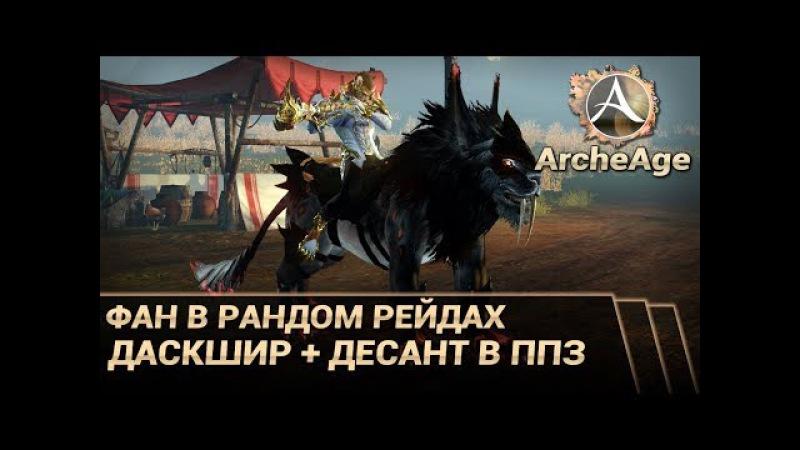 ArcheAge 3.5. Фан на ДШ десант в ППЗ. (Летописец/тактик)