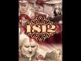 Сериал 1812 (1812) Сезон 1 Нашествие
