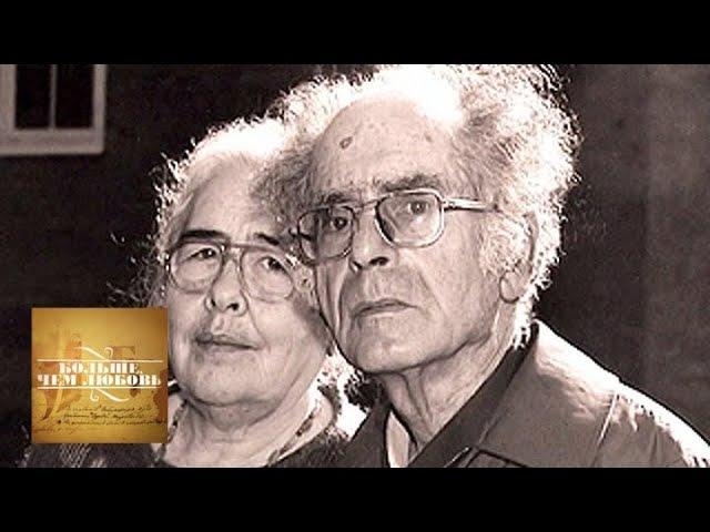 Григорий Померанц и Зинаида Миркина. Больше, чем любовь