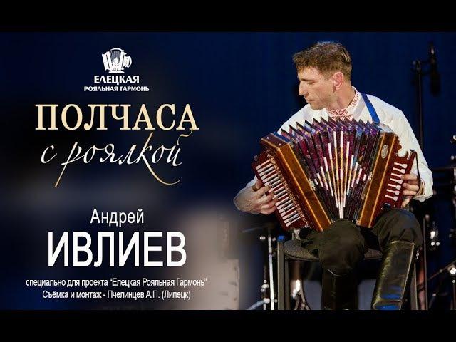 Ивлиев Андрей Полчаса с Роялкой