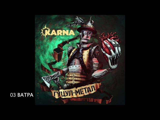 KARNA - Hutsul-metal/Гуцул-метал (FULL ALBUM 2017)