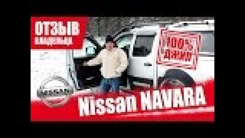 Самый честный отзыв владельца. Nissan Navara 2.5. 2008г.