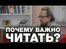 Важность чтения книг Почему нужно читать книги а не смотреть фильмы или мультфильмы В Сундаков