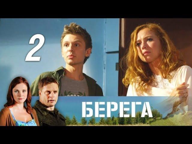 Берега. 2 серия (2013). Мелодрама комедийная @ Русские сериалы