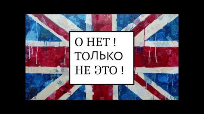 Олег Коронный в Лондоне. Трэвел-блог S02E13 | О нет! Только не это!