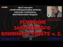 113. Усиление иностранного влияния в рунете ч.2. Информационные войны. Дмитрий Терехов