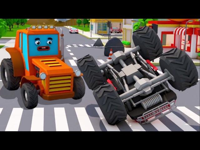 Трактор ТОМ Авто Город Монстр Трак и Авария на дороге Детский мультфильм