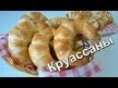 Французские круассаны Подробный рецепт French croissants Detailed recipe