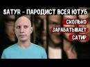 Сколько зарабатывает SATYR Доход Сатира - лучшего пародиста в русском ютубе