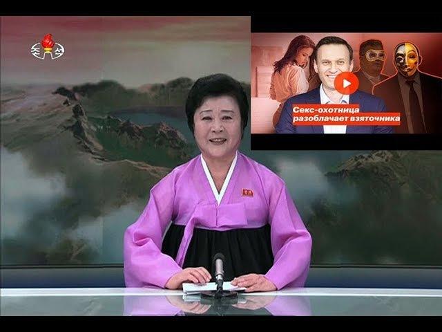 TV Северной Кореи о