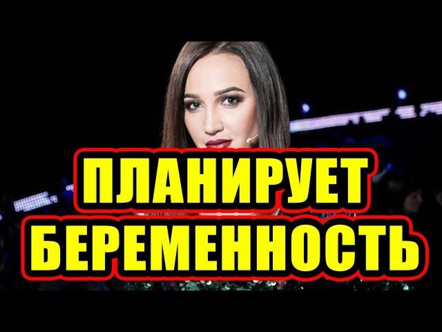 Дом 2 новости 13 января 2018 (13.01.2018) Раньше эфира