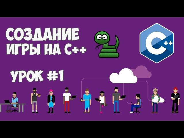 Создание игры на C / Змейка - Урок 1 (Создание карты) » Freewka.com - Смотреть онлайн в хорощем качестве