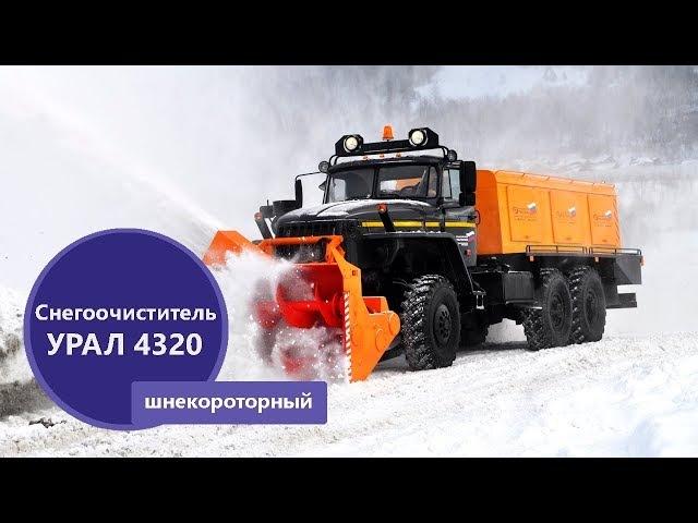 Шнекороторный снегоочиститель Урал 4320 1151 61 производства Уральского Завода Спецтехники