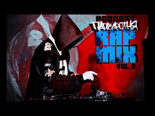 Падваротня Rap Mix Vol 2