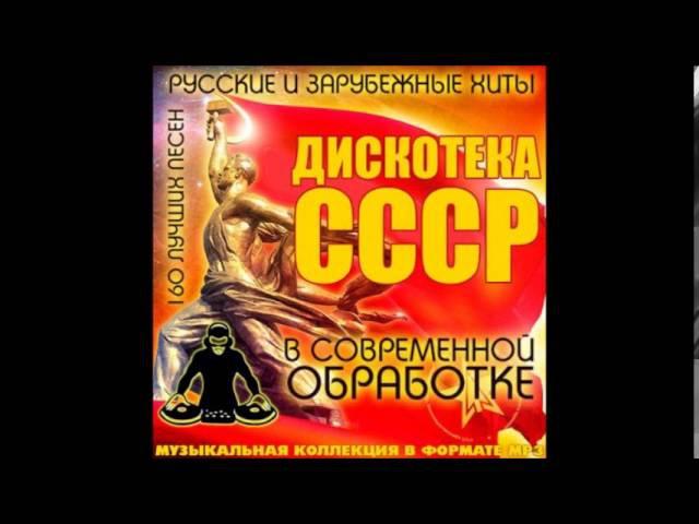 Diskoteka CCCP V Sov Obrabotke Русская