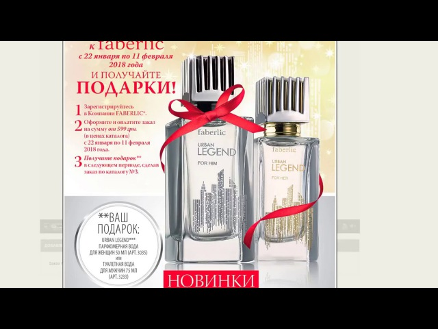 Подарок новичкам в новом каталоге №2 2018 Работа в интернете Фаберлик Онлайн