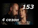 Великолепный век Роксолана 153 серия 4 сезон