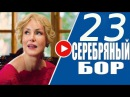Сериал СЕРЕБРЯНЫЙ БОР / премьера 2017 / 23 Серия / Мелодрама, Семейная сага