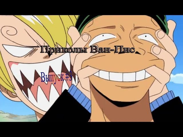 [Моменты] Смешные моменты из аниме Ван-Пис   One-Piece 3