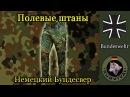 Полевые штаны бундесвера, флектарн / Программа Бункер , выпуск 52
