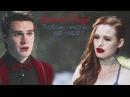 ● Archie Cheryl || Любовь никогда не умрёт [1x13]