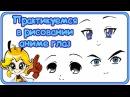 Как нарисовать мангу. Рисуем глаза аниме персонажей. часть 2