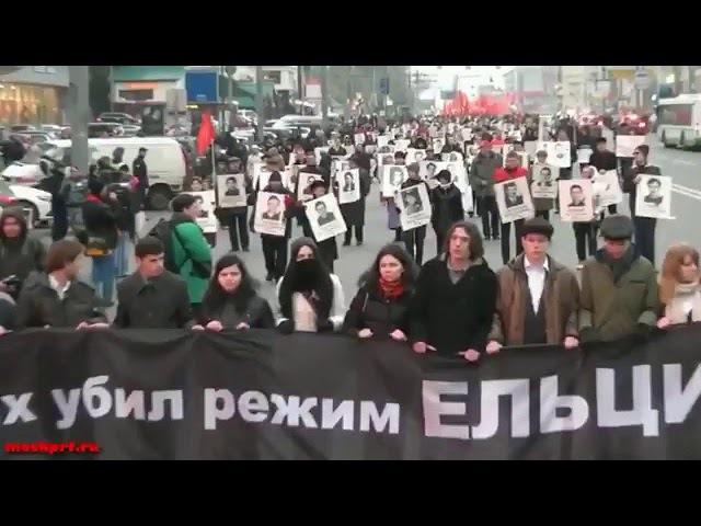Шествие в День памяти жертв октября 1993 года, то чего не покажут пиндосовские СМИ