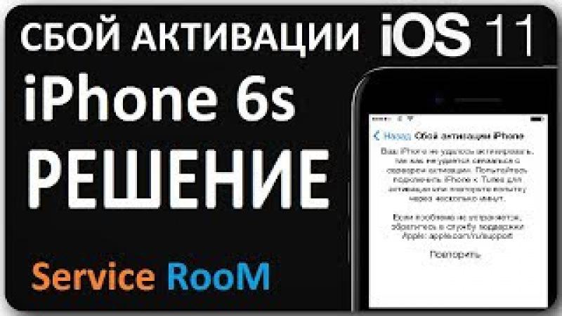 Сбой активации iphone 6s Решение. Activation error 11 ios